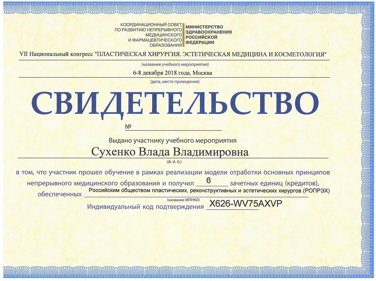 Сертификат Сухенко В.В.