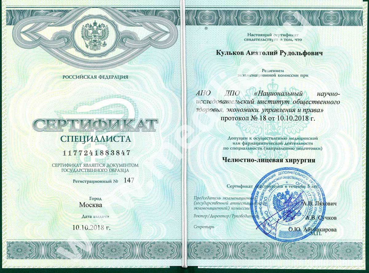sert_KulkovAR