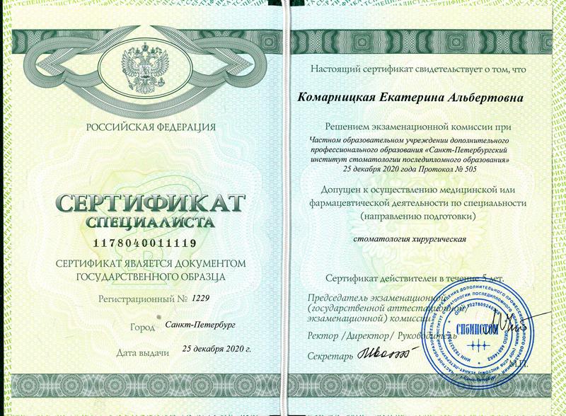 sertifikat-po-stomatologii-hirurgicheskoiy-Komarnitckoiy-E-A