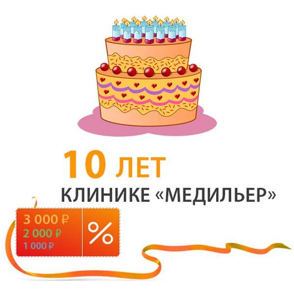 10 лет клинике «Медильер»