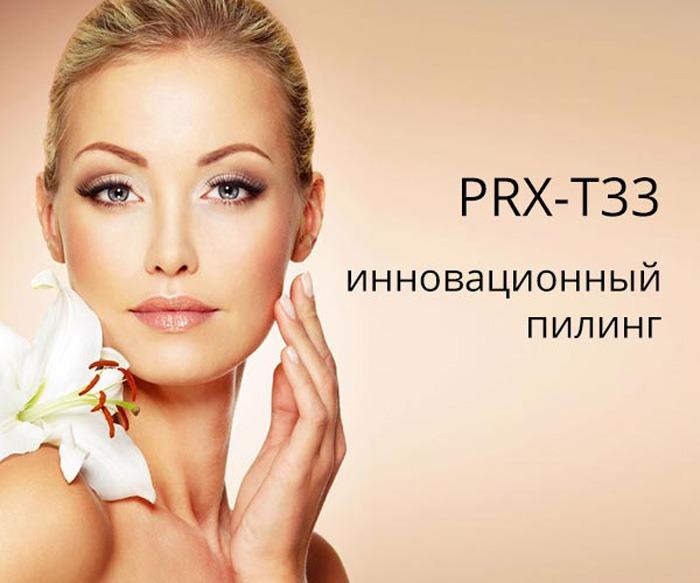 Пилинг PRX-T33