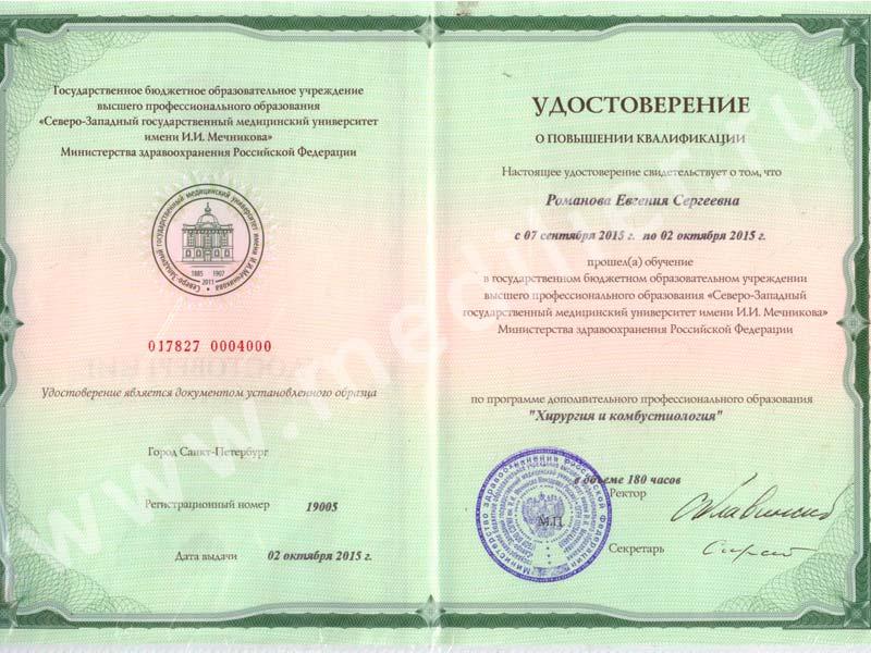 Документы пластического хирурга - Романовой Евгении Сергеевны