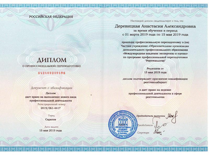 Derevitckaya Diplom