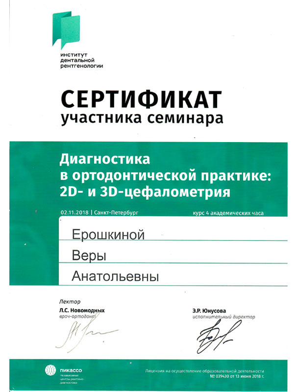 Ерошкина Вера Николаевна Сертификат