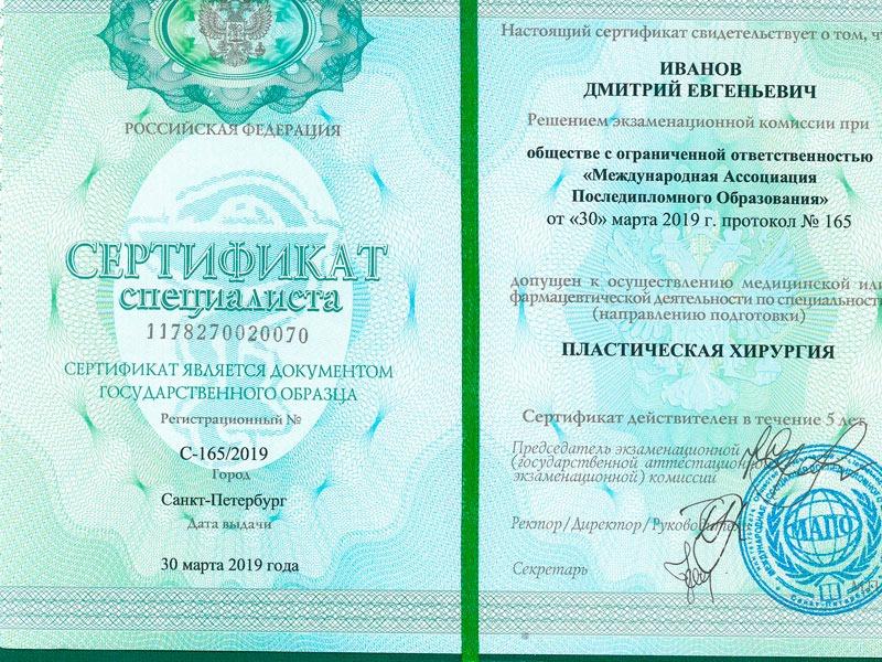 Иванов Дмитрий Евгеньевич