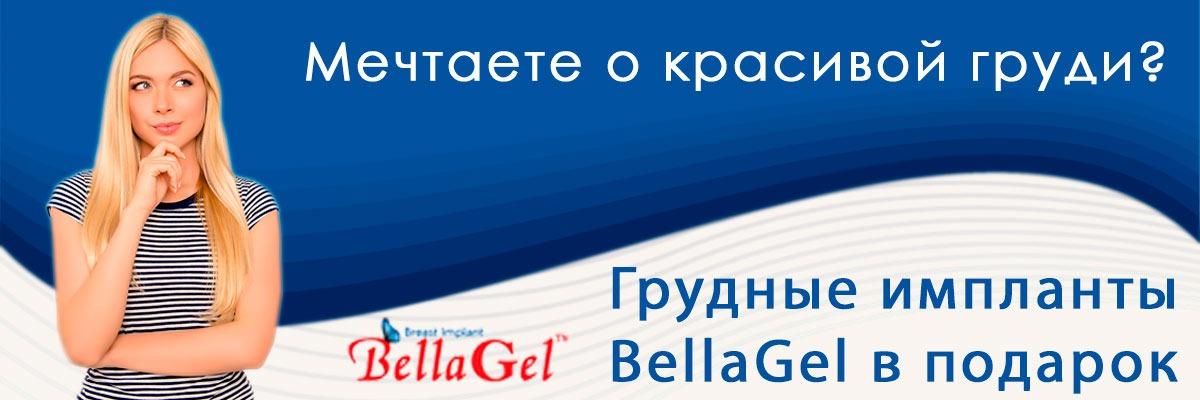bellagel в подарок