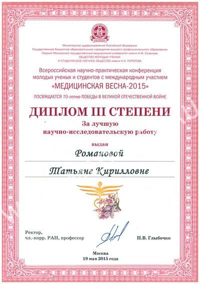 Романова Татьяна Кирилловна Документы и Сертификаты
