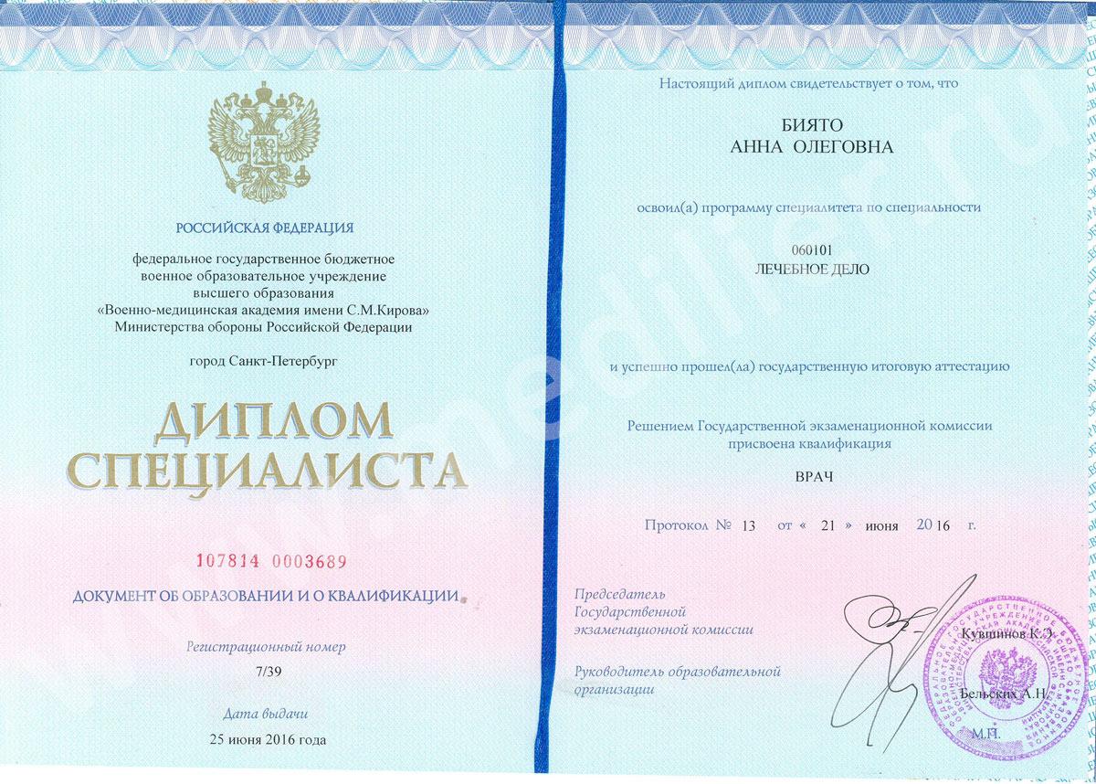 Биято Анна Олеговна диплом