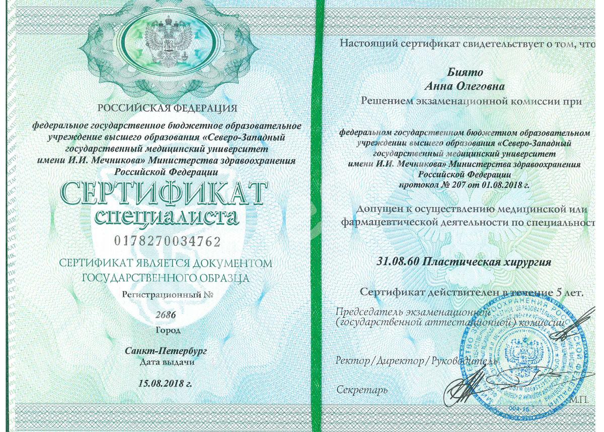 Биято Анна Олеговна сертификат